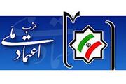 پس از چهارمین استعفای مهدی کروبی | دبیرکل حزب اعتماد ملی مشخص شد