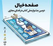دومین جشنواره «کتاب در فضای مجازی»