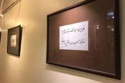 نمایشگاه خوشنویسی نستعلیق