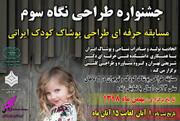مسابقهای برای طراحی پوشاک کودک ایرانی