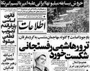 صدا و سیما ترور هاشمی رفسنجانی را سانسور کرد