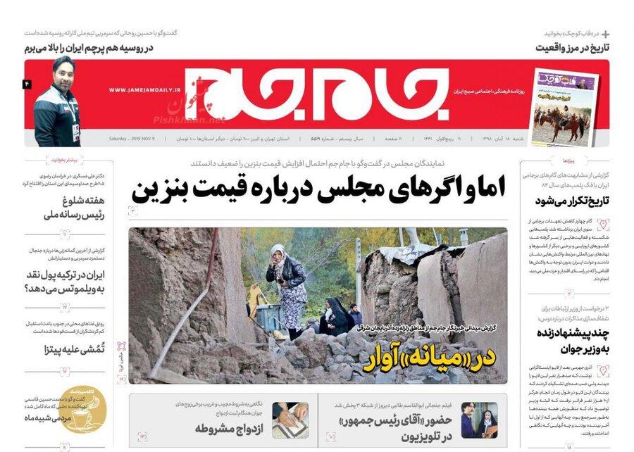 18 آبان؛ صفحه اول روزنامههاي صبح ايران