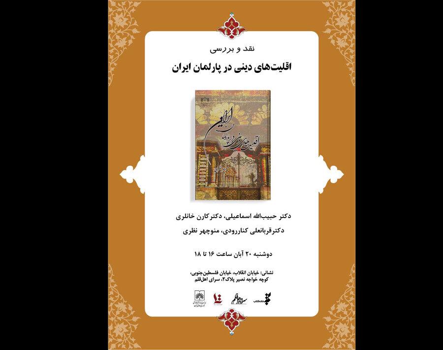 «اقلیتهای دینی در پارلمان ایران»