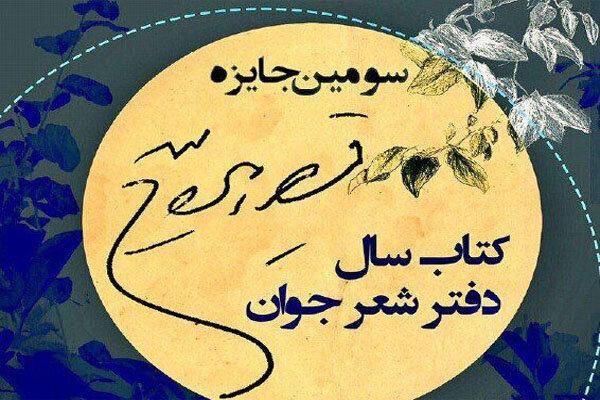 جايزه شعر قيصر امين پور