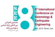 ۲۰ آبان؛ افتتاح کنفرانس بینالمللی زلزلهشناسی