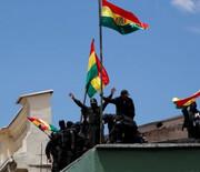 نیروهای امنیتی بولیوی کاخ ریاست جمهوری را ترک کردند