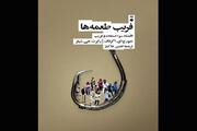 افشای فریبهای جهان سرمایهداری از زبان برندگان نوبل اقتصاد