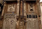 نجات یک ملک تاریخی در عودلاجان | کوچه برازجان مرکز فرهنگی منطقه ۱۲ تهران میشود