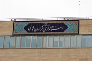 هشدار استاندار خراسان شمالی به سازمان تامین اجتماعی