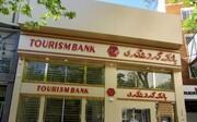 مهدی جهانگیری از هیات مدیره بانک گردشگری استعفا کرد
