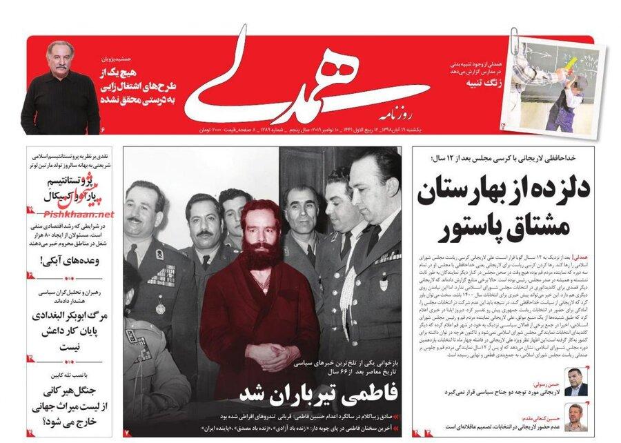 19 آبان؛ صفحه اول روزنامههاي صبح ايران