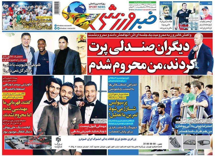 19 آبان؛ صفحه اول روزنامههاي ورزشي صبح ايران