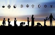 کنفرانس بینالمللی دین و مفاهیم خداوند برگزار میشود