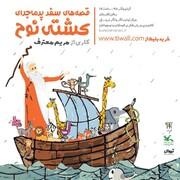 آغاز اجرای نمایش کودکانه قصههای سفر پرماجرای کشتی نوح