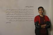 عکاس زنجانی، نامزد دریافت گرنت بینالمللی عکاسی انگلستان