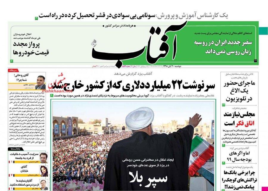 20 آبان؛ صفحه اول روزنامههاي صبح ايران