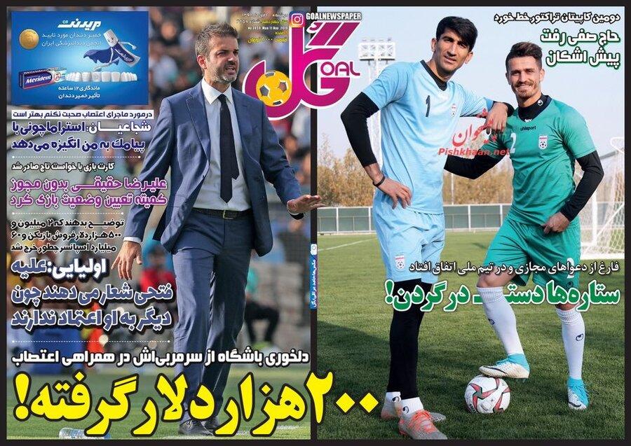 20 آبان؛ صفحه اول روزنامههاي ورزشي صبح ايران