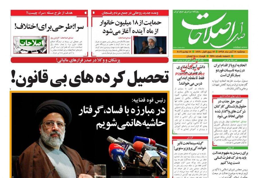 21 آبان؛ صفحه اول روزنامههاي صبح ايران