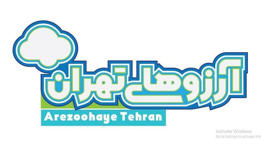 پويش آرزوهاي تهران