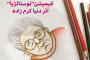 انیمیشن نوستالژیا در بوشهر رونمایی شد