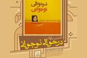 نقد و بررسی کتاب «در حوالی نوجوانی» در کتابخانه پیروزی