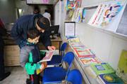 مغازهداران منطقه۱۶ کتاب امانت میدهند