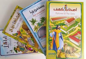 انتشار یک بازی قرآنی همزمان با میلاد پیامبر | بازیهای جاودان در اروپا و ایران