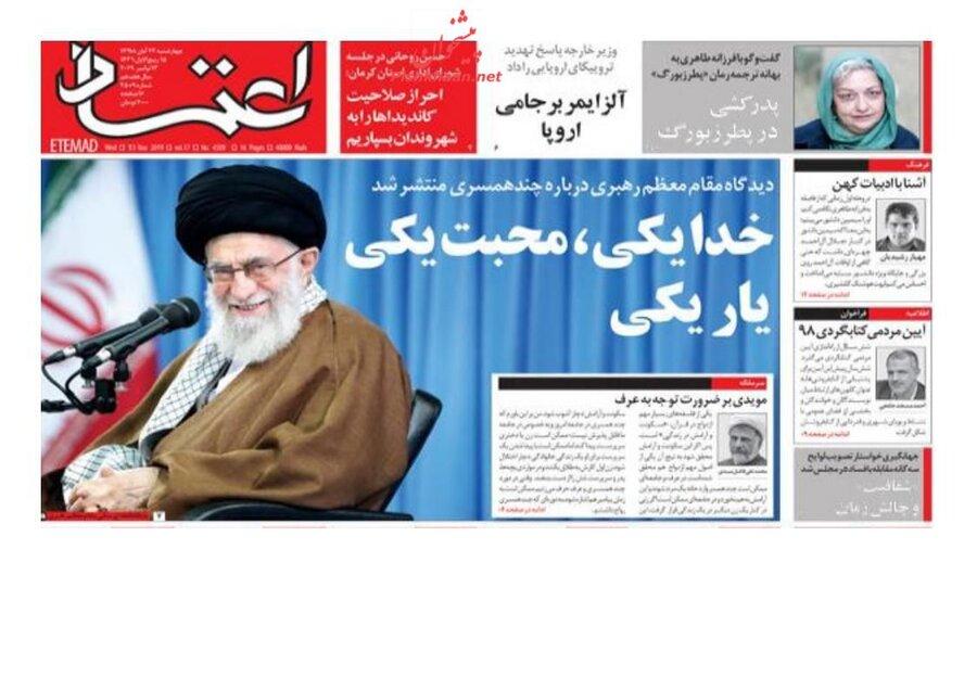 22 آبان؛ صفحه اول روزنامههاي صبح ايران