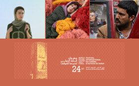 جشنواره رباط مراکش
