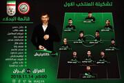 ترکیب تیم ملی عراق اعلام شد؛ بشار و همام هستند
