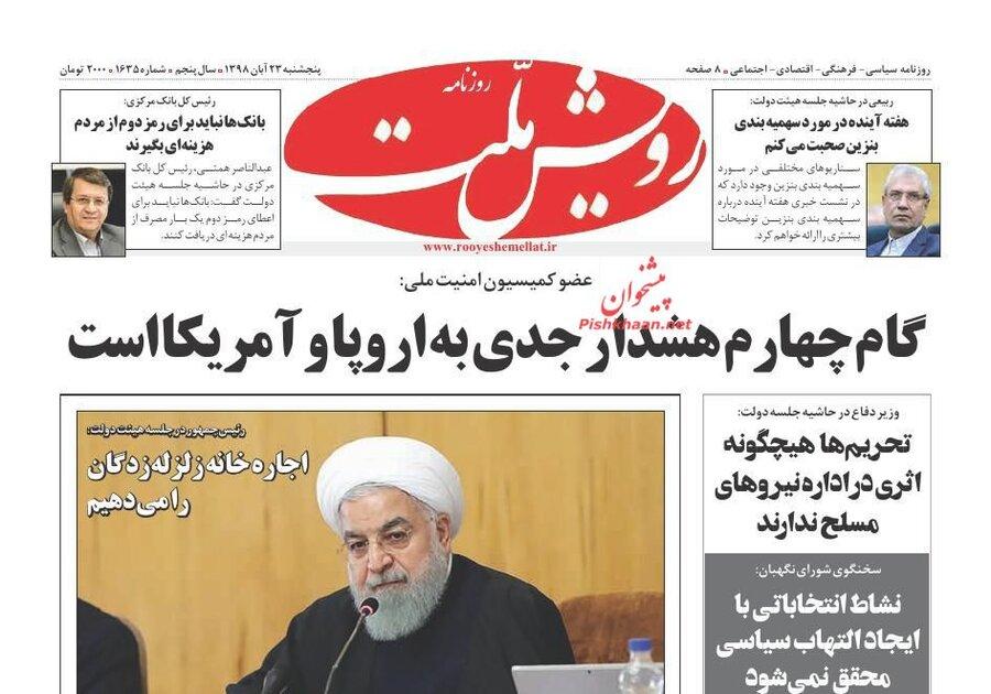 23 آبان؛ صفحه اول روزنامههای صبح ایران