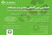 همایش بینالمللی مدیریت پسماند