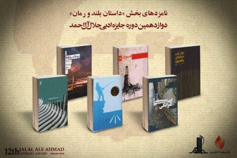 اسامی نامزدهای داستان بلند و رمان جایزه جلال اعلام شد