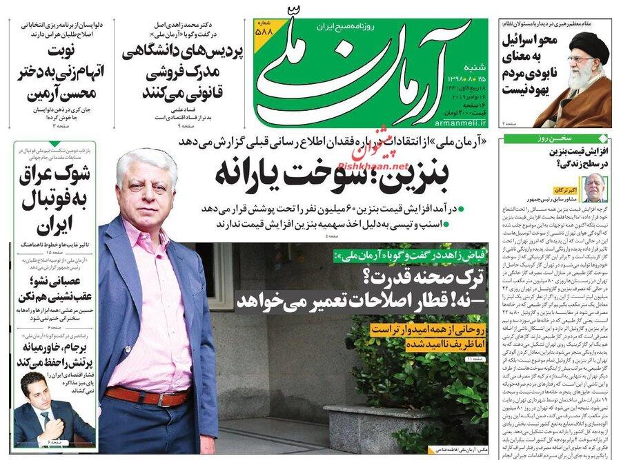 25 آبان؛ صفحه اول روزنامههاي صبح ايران