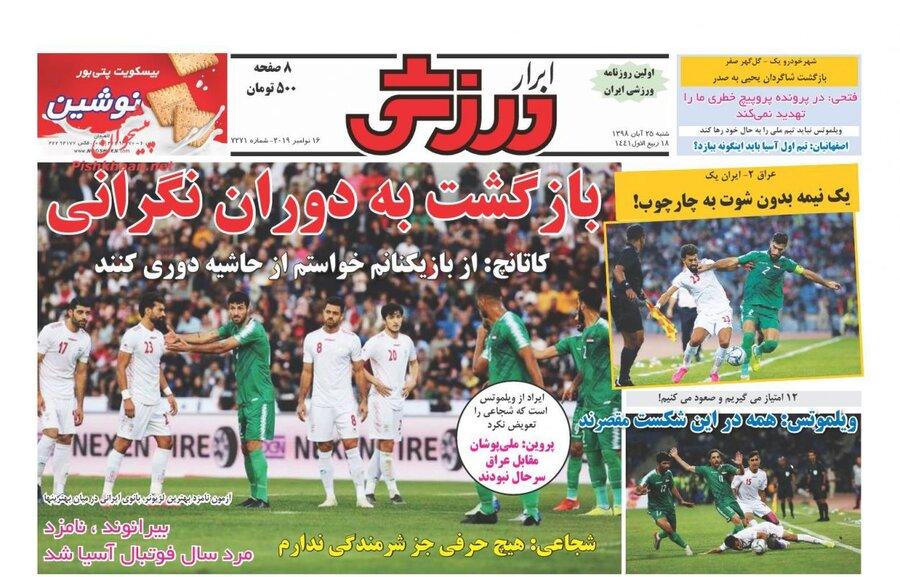 25 آبان؛ صفحه اول روزنامههاي ورزشي صبح ايران