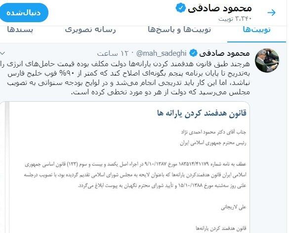 توییت محمود صادقی