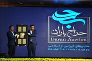 چهارمین حراج باران | پنج برگ شاهنامه دوره تیموری گرانترین اثر هنری ایران
