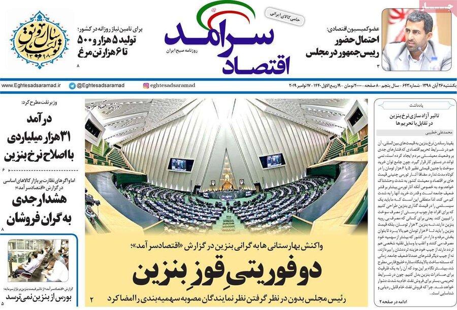 26 آبان؛ صفحه اول روزنامههاي صبح ايران