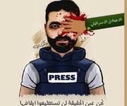 اعلام همبستگی با معاذ عمارنه، خبرنگار فلسطینی