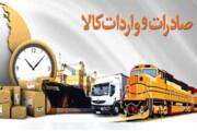 صادرات، مسیر رونق تولید داخلی | ضربالاجل تهیه سند صادرات خراسان شمالی