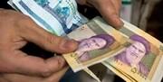 پرداخت کمک حمایتی دولت از امشب | جزئیات مبالغ حمایت معیشتی