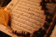 ۴۰ هزار دانشآموز البرزی آموزش قرآن میبینند