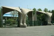 دستگیری تعدادی از دانشجویان دانشگاه تهران