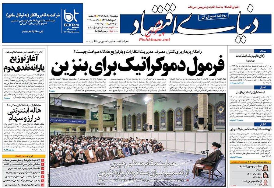 27 آبان؛ صفحه اول روزنامههاي صبح ايران