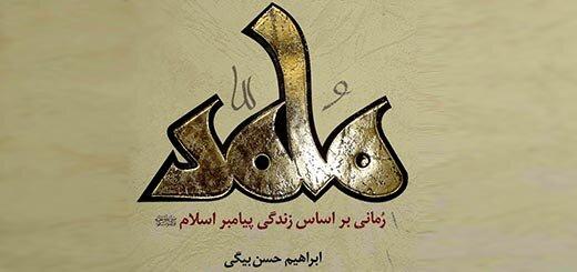 رمان محمد ابراهيم حسن بيگي