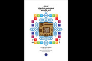 نامزدهای نهایی هجدهمین جشنواره کتاب و رسانه معرفی شدند