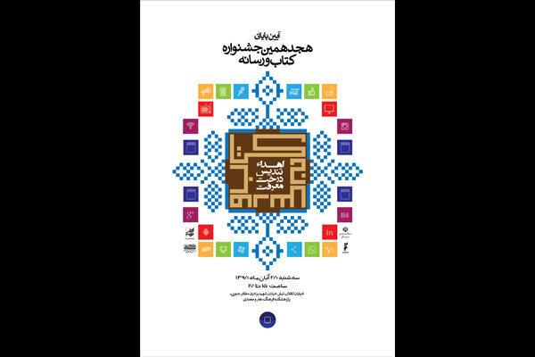 جشنواره كتاب و رسانه