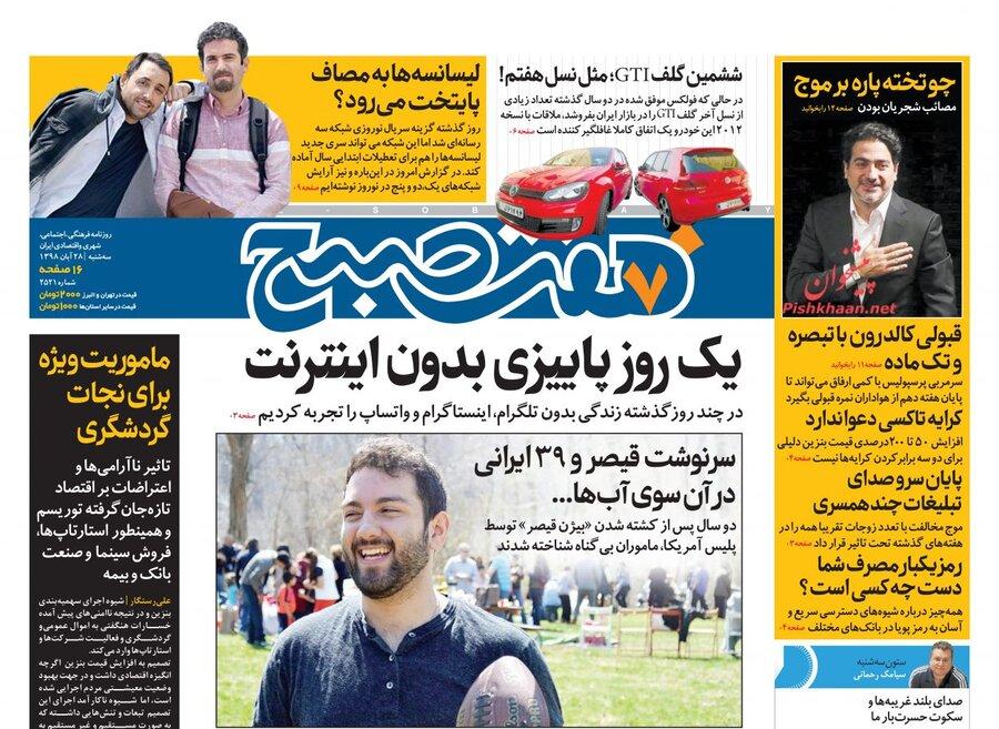 28 آبان؛ صفحه اول روزنامههاي صبح ايران