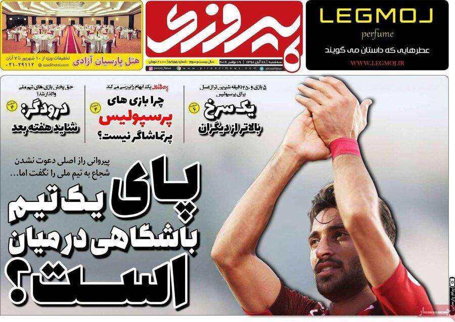 28 آبان؛ صفحه اول روزنامههاي ورزشي صبح ايران