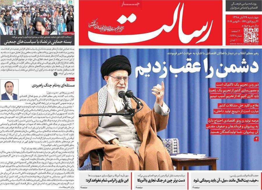 29 آبان؛ صفحه اول روزنامههاي صبح ايران